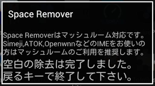 玩免費生產應用APP|下載Space Remover app不用錢|硬是要APP