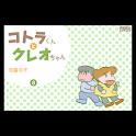 コトラくんとクレオちゃん 第8集 logo
