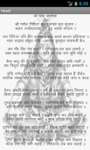 Shiv Chalisa with Hindi Text - screenshot thumbnail