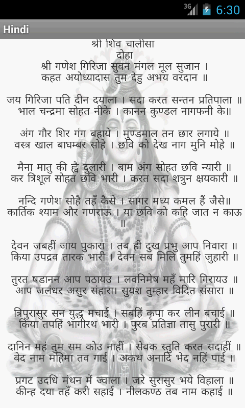 Shiv Chalisa with Hindi Text - screenshot