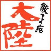 Enjoy新宿餃子の店大陸