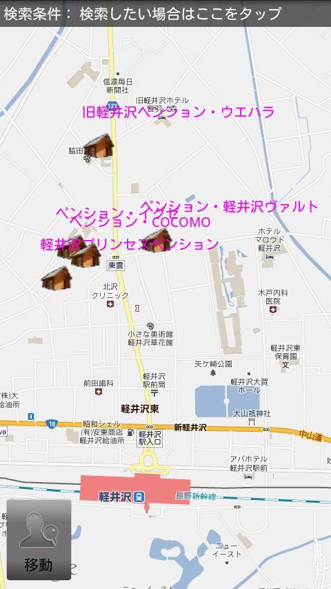 公式 軽井沢ペンションサーチ- screenshot