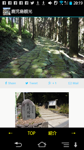 玩免費旅遊APP|下載鹿児島観光地情報 app不用錢|硬是要APP