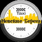 Заказчик такси Невские Берега