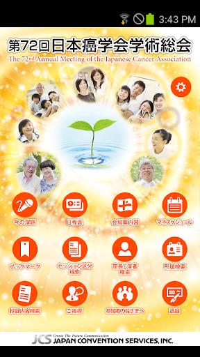 u7b2c72u56deu65e5u672cu764cu5b66u4f1au5b66u8853u7dcfu4f1a Mobile Planner 1.0.2 Windows u7528 1
