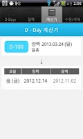 Screenshot of D-Day의 모든것 - 음력지원