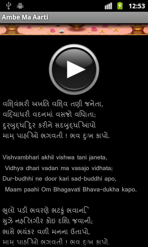 Ambe Maa Ni Aarti Mp3 Download