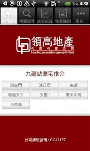 領高地產- screenshot thumbnail