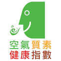 HK AQHI 香港空氣質素健康指數 icon
