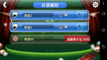 Screenshot of 接龍 王牌接龍 gametower