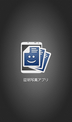 u8a3cu660eu5199u771fu30a2u30d7u30ea 1.2.0 Windows u7528 1