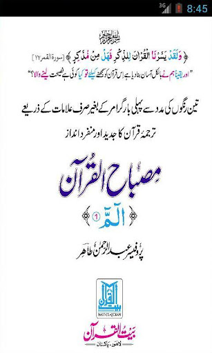 Misbah-ul-Quran Parah 11-15