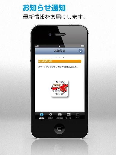 行動App安全檢測(Mobile App Security Testing)