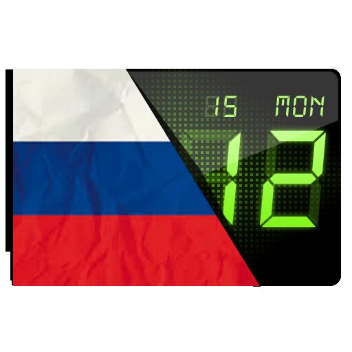 Флаг России - Цифровые часы