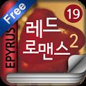 레드로맨스 시리즈2 lite (쿨러브 외 4권)/19금 icon
