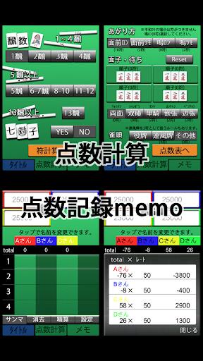麻雀点数計算+点数記録memo