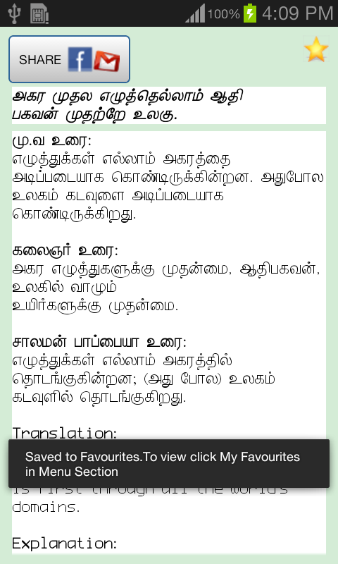 Thirukkural With Meaning In Tamil Pdf - fourinstalsea