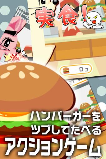 超ハンバーガーピンチ!