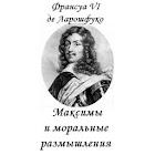 Максимы... Ларошфуко icon