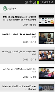 Ministry of Public Health- screenshot thumbnail
