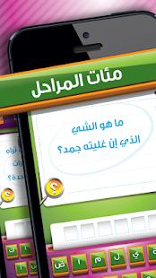 Game لعبة اللغز الخفي APK for Windows Phone