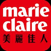 Marie Claire美麗佳人時尚錦囊