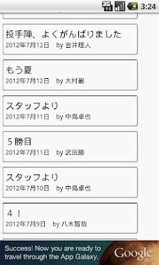 プロ野球日本ハム ファイターズ情報がなんとなくわかるアプリのおすすめ画像3