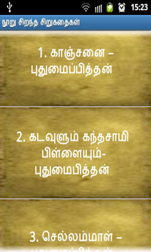 100 best tamil short stories