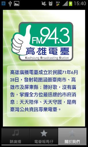 【免費音樂App】高雄廣播電臺-APP點子