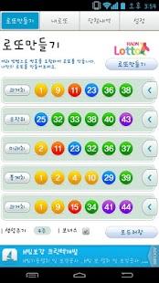 라온로또 Free - 추천로또,당첨결과확인 및 당첨내역 - screenshot thumbnail