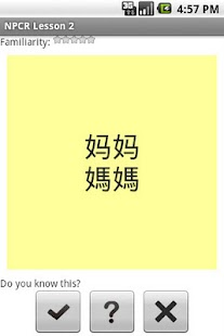 Chinese Flashcards- screenshot thumbnail