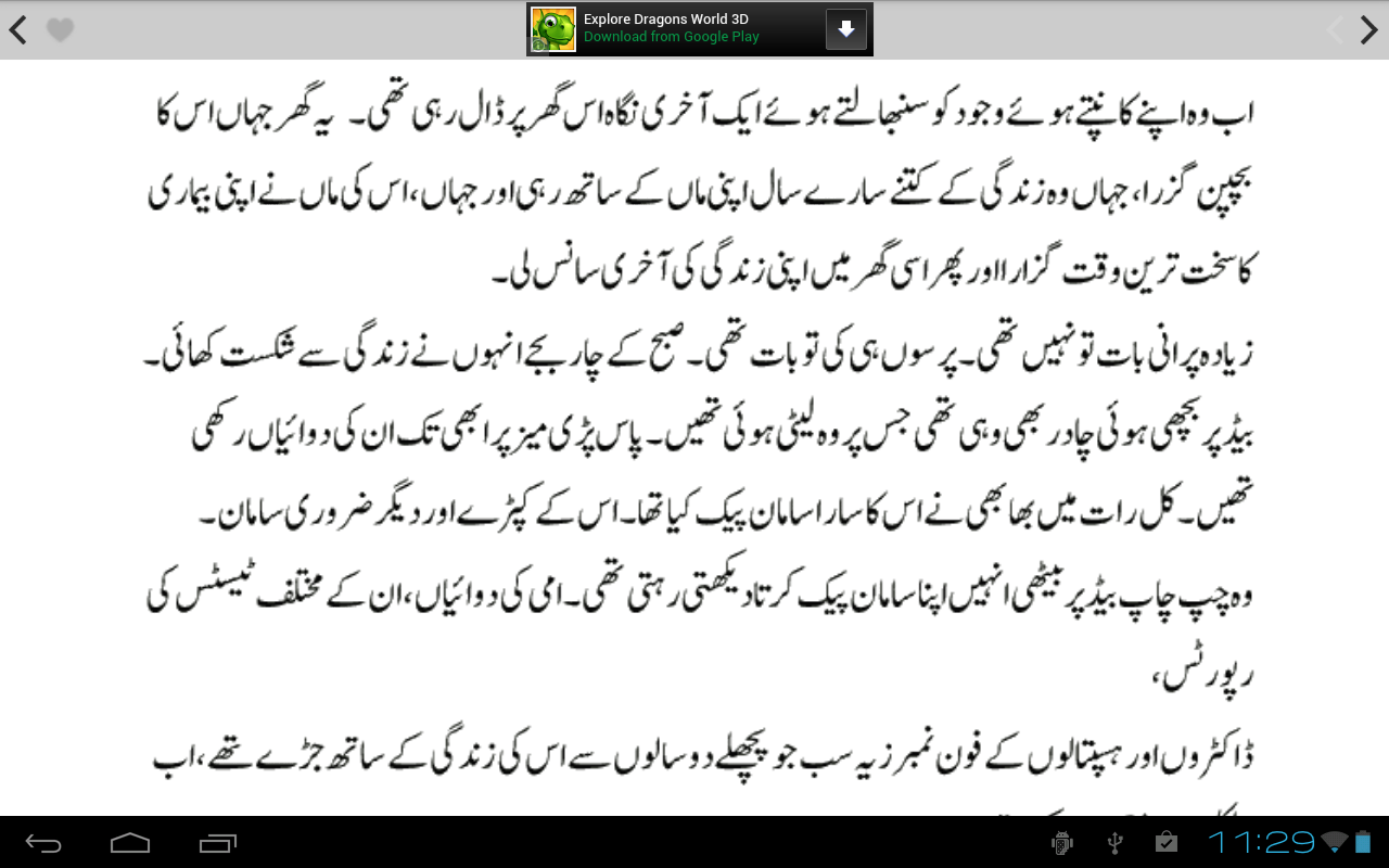 library of urdu books android apps on google play library of urdu books screenshot