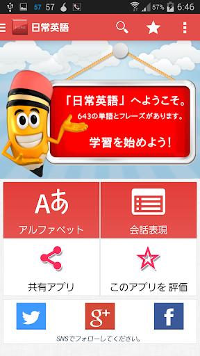 【保存版】おすすめの英会話アプリを厳選して10個紹介する - wepli.2