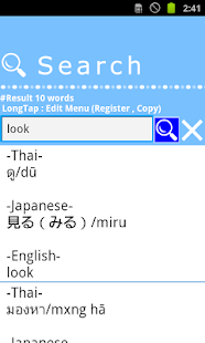 Thai Japanese Word Dictionary- screenshot thumbnail