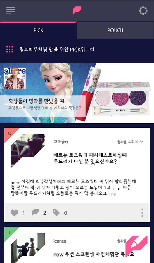 핑크파우치-내가 쓰는 화장품으로 시작되는 뷰티 SNS- screenshot