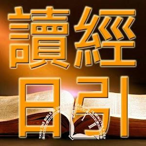 讀經日引 2012-14 書籍 App LOGO-APP試玩