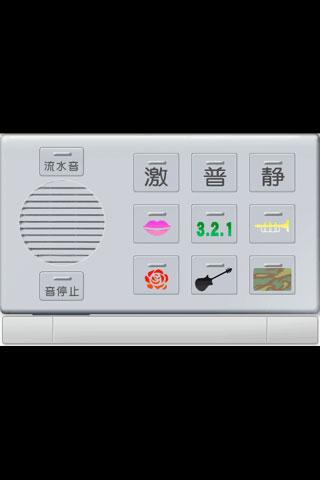 流水音- screenshot