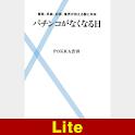 パチンコがなくなる日【Lite版】 logo