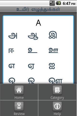 Tamil Karpom- screenshot