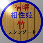 宿曜相性姫 竹 Standard