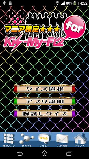 キスマイ Kis-My-Ft2 クイズ
