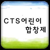 CTS어린이합창제