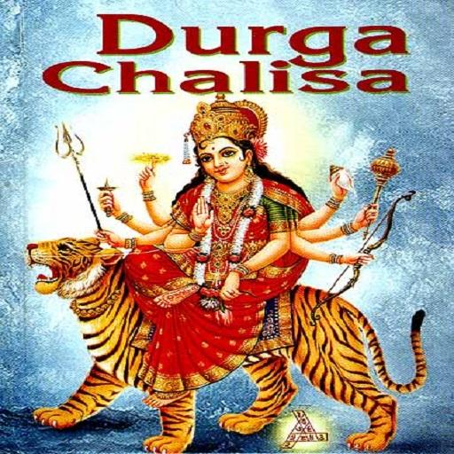 Durga Chalisa with Audio LOGO-APP點子