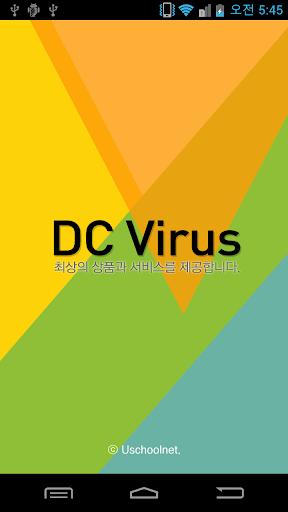 디씨바이러스 DCVirus