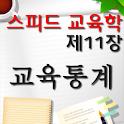 (무료)임용 교육학 최종마무리_제11장 교육통계 logo