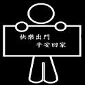 老吾老-老人跌倒偵測與通報系統 icon