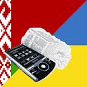 Belarusian Ukrainian Dictionar