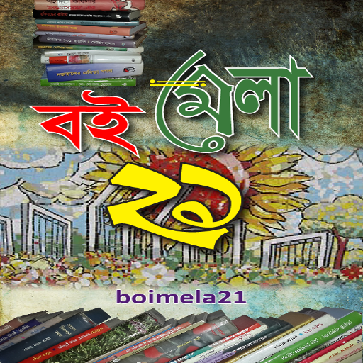 Boimela 2015 Ebook