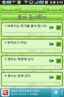 즐거운 받아쓰기- screenshot thumbnail