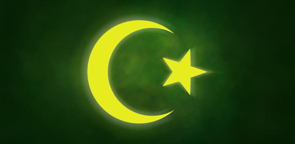 Картинки исламской символики